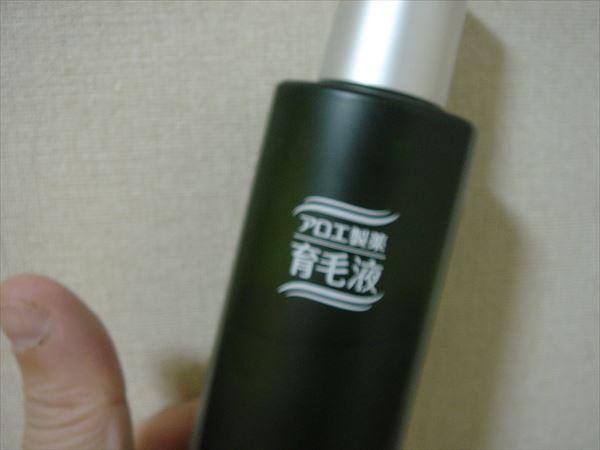 小林製薬のアロエ育毛液